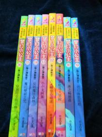 梦幻小公主(9-16册)8册合售 品好