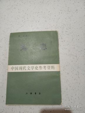 鬼恋(中国现代文学史参考资料
