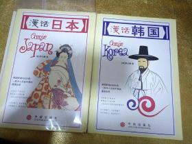 漫话日本+漫话韩国 2册合售