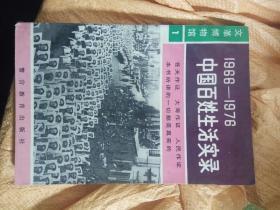 1966-1976中国百姓生活实录