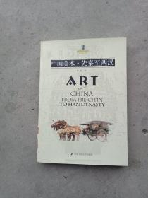 中国美术先秦至两汉