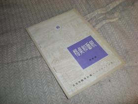数学小丛书6—格点和面积