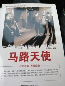 中国红色教育电影连环画丛书系列9本