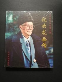 张云龙画传 (开国将军画传,全新未开封)