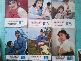 电影介绍(32本合售)---附赠北京影坛一本,1981,5
