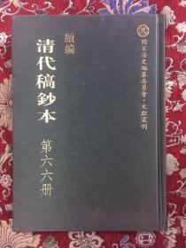 续编清代稿钞本 〔第六六册〕