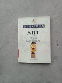 俄罗斯和东欧美术
