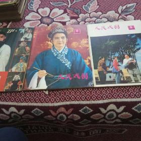 人民戏剧(1978年8.9期,1981年7期   共3本)