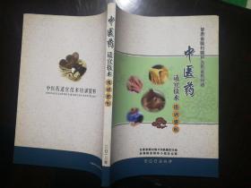中医药适宜技术培训资料