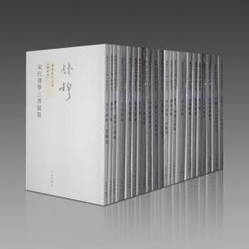 钱穆先生全集 (16开平装 全56种74册 原箱装)
