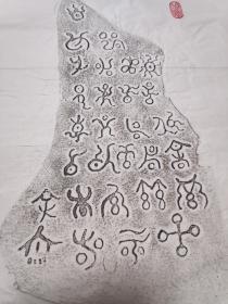 远古文字图腾拓片