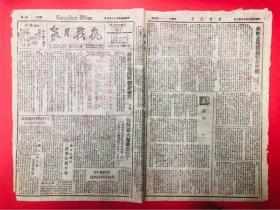 1941年12月3日【抗战日报】兴县公粮问题初步研究,林伯渠任陕甘宁边区主席