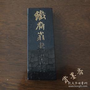 铁斋翁书画宝墨上海墨厂70年代初制残墨58克油烟101老墨锭N342
