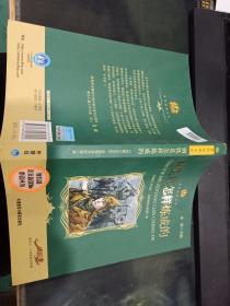 小书房·世界经典文库:钢铁是怎样炼成的