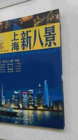上海新八景