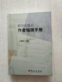 科学出版社作者编辑手册 精装本