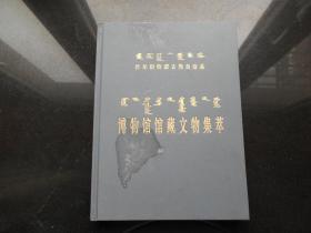 杜尔伯特蒙古族自治县博物馆馆藏文物集萃  精装