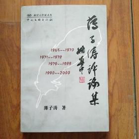 薄子涛评论集(一版一印仅1000册)