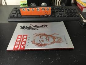 中国现代名家画谱 黄胄(人物.动物)