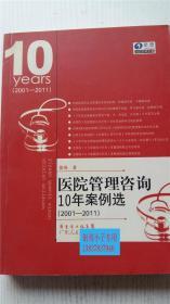 医院管理咨询10年案例选(2001-2011) 张英 著 广东人民出版社 9787218070612