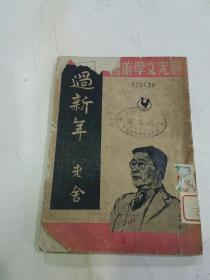 《过新年》51年初版