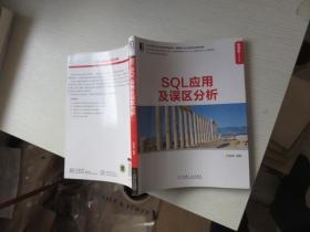 SQL应用及误区分析 正版