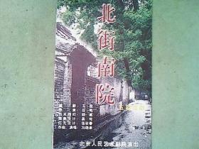 话剧节目单:北街南院(北京人艺)