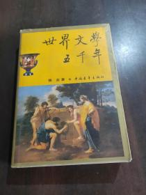 世界文学五千年