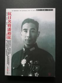 抗日名将潘裕昆(私藏品好)