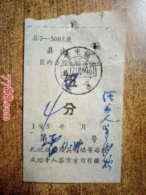 1969年邮电局县内电话区内公用电话通话证:伍分(盖滁县戳)