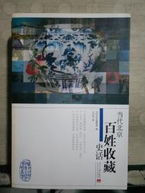 当代北京百姓收藏史话