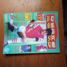 足球俱乐部 1997年 第21期