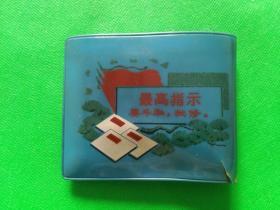 文革塑料钱包