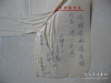 王小勤、黄午生签名收条、便笺等