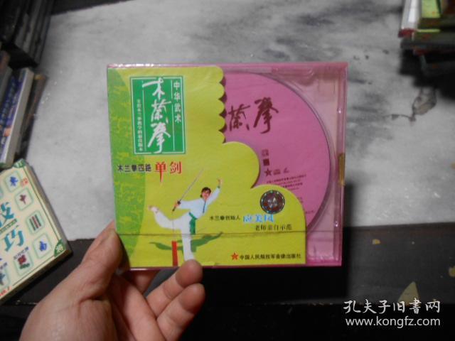 中华武术木兰拳木兰拳四路单剑VCD(光盘编视频敷图片