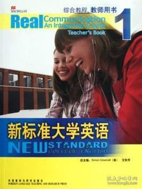 新标准大学英语:综合教程·教师用书.1图片