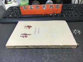 辞海 修订稿【历史分册 世界史考古学】