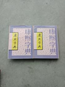 康熙字典 (上下册)16开精装
