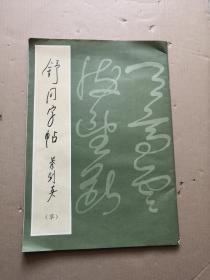 舒同字帖(草)