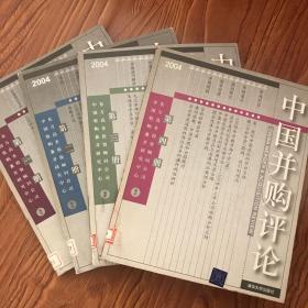 中國并購評論全套4冊