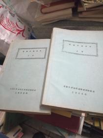 油印本:汉越分类词典上下全二册(16开油印本 1959年