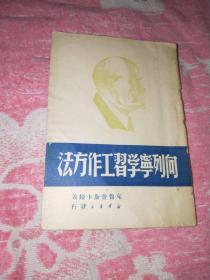 向列宁学习工作方法 【南屋书架3】