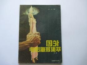 国外电影海报集萃 第一册