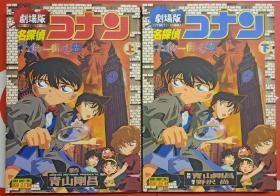 名侦探柯南日文原版剧场版绝版彩色漫画《贝克街的亡灵》一套(上/下 2册)