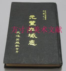 元丰九域志   1册 宋代地理书四种之一