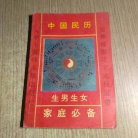 中国民历生男生女家庭必备