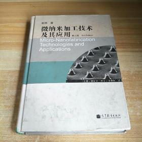 微纳米加工技术及其应用(第3版)