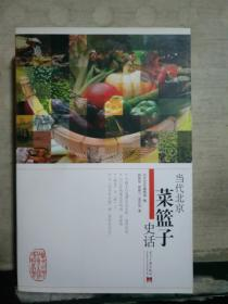 当代北京菜篮子史话