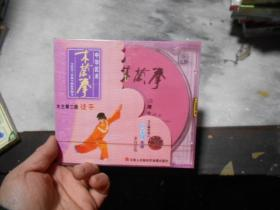 中华武术木兰拳木兰拳四路单剑VCD(光盘编视频直播产业图片