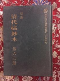 续编清代稿钞本〔第六三册〕